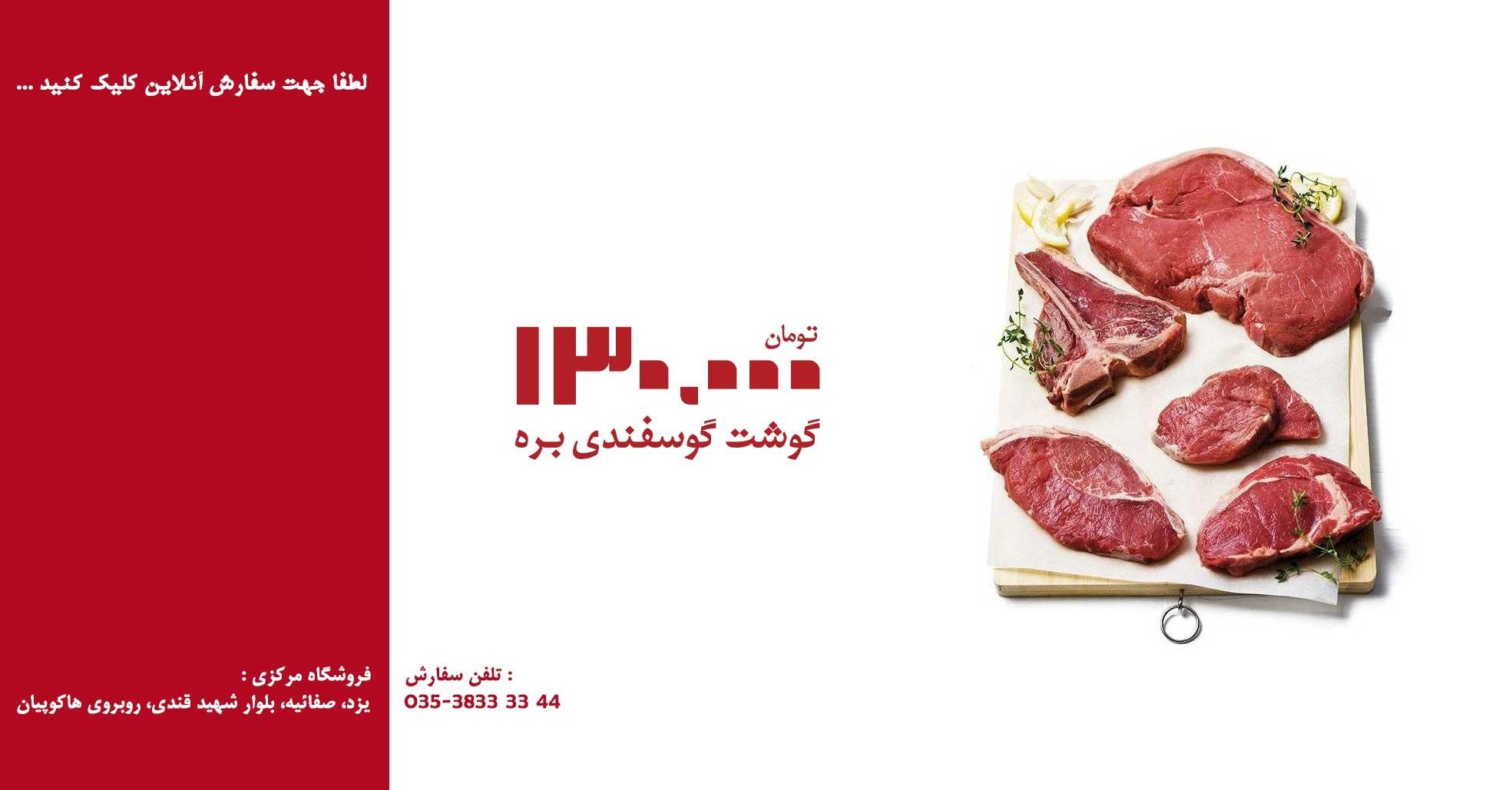 گوشت بره درجه 1